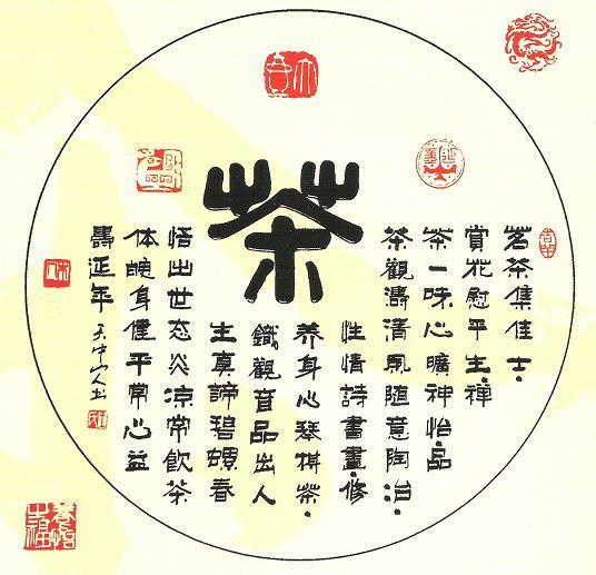 """《""""茶--食""""飄香》"""