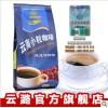 云潞 云南小粒咖啡 纯速溶黑咖啡 无糖轻松瘦