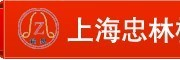 上海忠林检针仪器有限公司