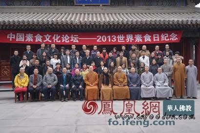 让慈悲从餐桌开始 2013中国素食文化论坛在京举行