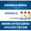 供应微商公司OEM,酵素饮品OEM