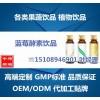 专业灌装蓝莓酵素饮料OEM厂家,蓝莓酵素饮品贴牌
