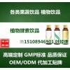 风靡欧美新兴植物酵素饮品饮品OEM代工厂家/进口酵素