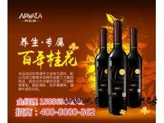 安徽纳瓦拉品牌桂花红酒