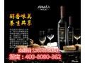 品牌商纳瓦拉玛咖干红酒水饮料生产厂家加盟代理