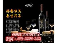 品牌商纳瓦拉玛咖干红酒