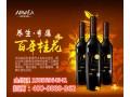 安徽纳瓦拉品牌桂花干红酒全国招代理商