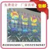海豚激光镭射防伪标签 月饼激光商标 激光镭射标