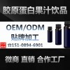 OEM代工微商品牌胶原蛋白果汁饮品贴牌企业