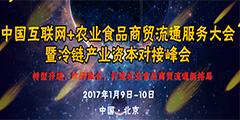"""关于举办""""中国互联网+农业食品商贸流通服务大会 暨冷链产业资本对接峰会""""的通知"""