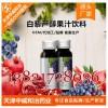 抗糖化饮品加工,50ml白藜芦醇果汁饮料ODM代工厂