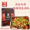 四川麻辣烤鱼川菜系列调味料供应商代理加工