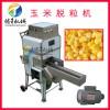 带链条甜玉米脱粒机 自动鲜玉米电动刨粒机 水果玉削粒机 商用