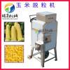 河南郑州玉米脱粒机 北京甜玉米脱粒机 黑白玉米/糯米玉脱粒机