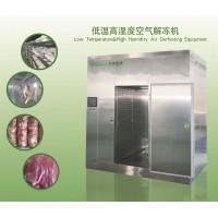 华誉HY-JDJ澳洲牛肉冻肉解冻机