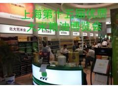 2018上海第十三届高端大米、精品粮油及机械设备展览会