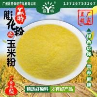 供应 赢特牌 食品级 膨化玉米粉 熟玉米粉
