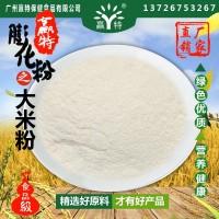供应 赢特牌 食品级 膨化大米粉 熟大米粉