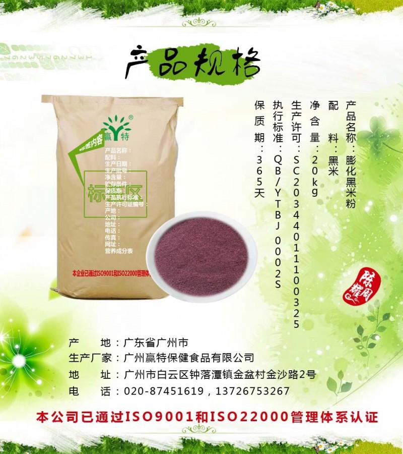 SJ03-03黑米粉