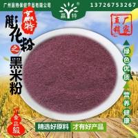 供应 赢特牌 食品级 膨化黑米粉 熟黑米粉