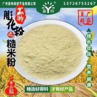 供应 赢特牌 食品级 膨化糙米粉 熟玉米粉