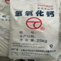 厂家直销食品级添加剂氢氧化钙净水魔芋槟榔专用熟石灰优质高纯