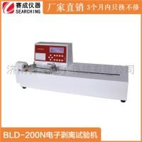 卧式SMD载带剥离试验机赛成型号BLD-200N价格优惠