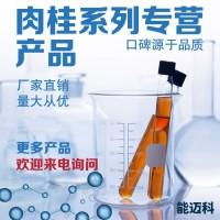 肉桂酸丁酯生产