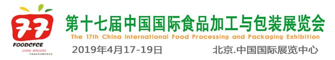 食品机械展北京