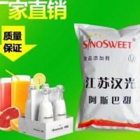 食品级阿斯巴甜厂家生产工艺和价格