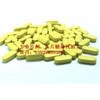 郑州片剂代加工,郑州片剂OEM代加工需要提供哪些资料?