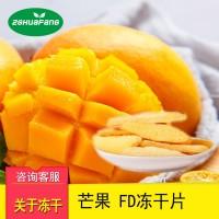 FD冻干芒果片 水果干休闲零食芒果脆片 冻干食品