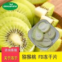 FD冻干猕猴桃片 休闲零食猕猴桃脆片综合果蔬干批发