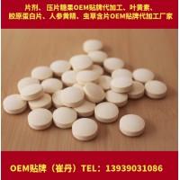 郑州药食同源片剂代加工厂家,郑州药食同源压片糖果代加工