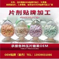 郑州药食同源片剂代加工,郑州药食同源固体饮料代加工OEM生产