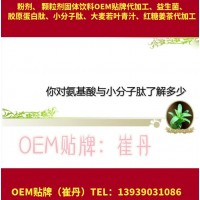 郑州药食同源固体饮料代加工,郑州林诺片剂代加工