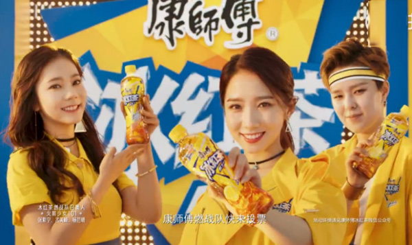 火箭少女燃降武汉携手康师傅冰红茶再度演绎年轻化多元营销