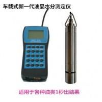 全自动油品水分测定仪 便携式焦油水分分析仪器