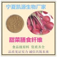 甜菜膳食纤维5%-30%长期供应 多种规格