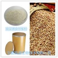 供应高粱膳食纤维 高粱提取物 1公斤起订 多种提取规格