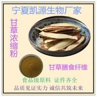 甘草膳食纤维5%-30%长期供应 多种规格