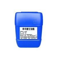 食品级防腐剂 单辛酸甘油酯 质量保障