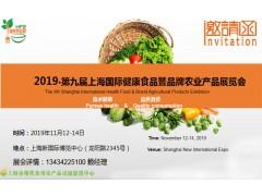 2019第九届上海国际健康食品展暨品牌农业产品展览会