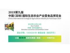2019第九届中国(深圳)国际生态农业产业暨食品博览会