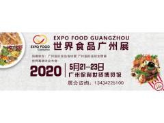 2020世界食品广州展览会