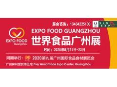 2020中国广州食品饮料展览会