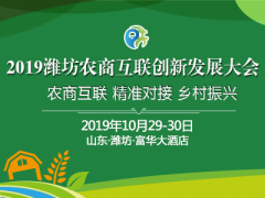 2019潍坊农商互联创新发展大会