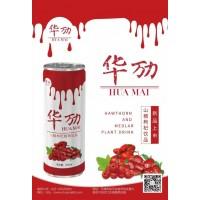 【华劢】高端饮品传承中华民族文化诚征战略合伙人