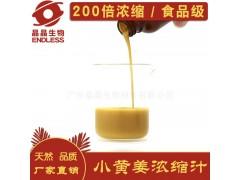 小黄姜浓缩汁批发及食字