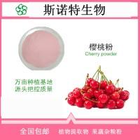 樱桃提取物 樱桃果粉水溶食品饮料厂家